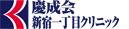 慶成会新宿1丁目クリニック